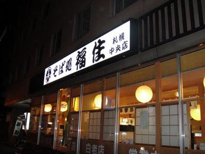 福住@札幌中央店 未食.JPG
