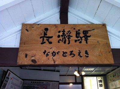 秩父旅行_(25).JPG