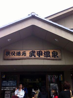 秩父旅行_(26).JPG
