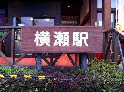 秩父旅行_(27).JPG