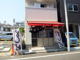 稲浪@新小川町(1)おかか煮かけそば300紅しょうが天90のり巻60.JPG