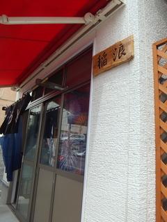 稲浪@新小川町(1)冷し20ちくわ天そば360いなり60.JPG