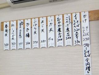 稲浪@新小川町(2)おかか煮かけそば300紅しょうが天90のり巻60.JPG