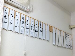 稲浪@新小川町(3)おかか煮かけそば300紅しょうが天90のり巻60.JPG