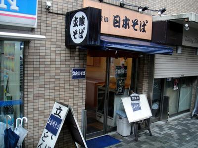立会川そば@立会川(1)かき揚げそば340.JPG