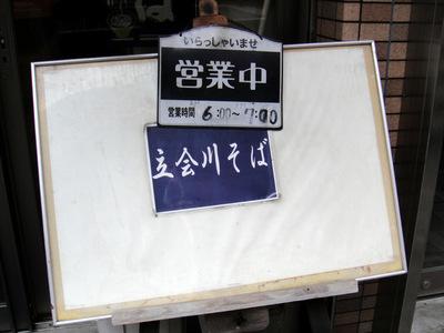 立会川そば@立会川(6)かき揚げそば340.JPG