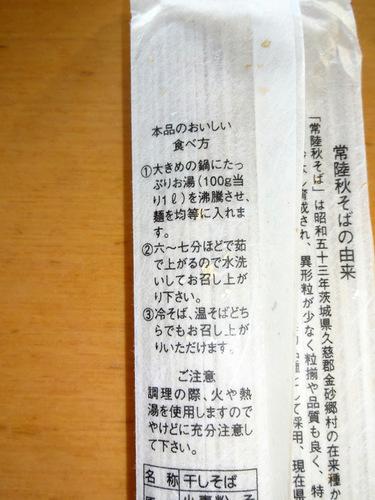 筑波めん打庵@茨城県 (4)筑波そば260.JPG