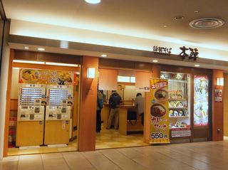 箱根そば本陣@新宿西口(1)小柱とごぼうのかき揚げ天そば530.JPG