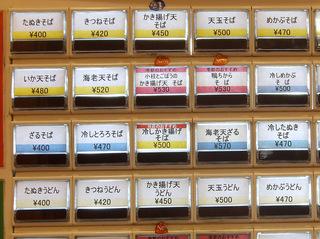 箱根そば本陣@新宿西口(3)小柱とごぼうのかき揚げ天そば530.JPG