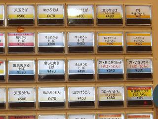 箱根そば本陣@新宿西口(4)小柱とごぼうのかき揚げ天そば530.JPG