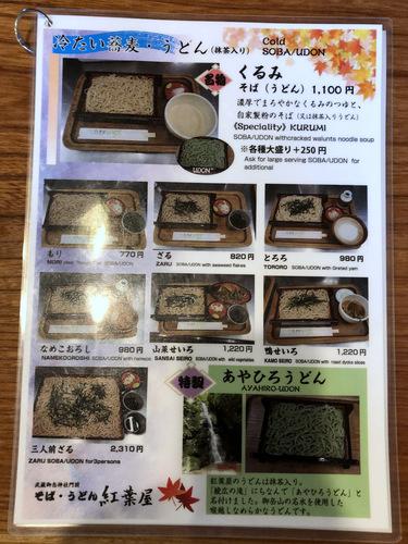 紅葉屋@御岳山 (10)とろろそば980大盛250舞茸天ぷら350いちごミルク600ゆず600.jpg