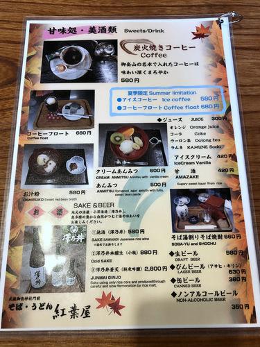 紅葉屋@御岳山 (13)とろろそば980大盛250舞茸天ぷら350いちごミルク600ゆず600.jpg