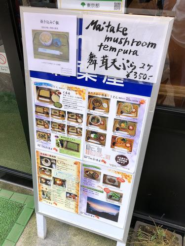 紅葉屋@御岳山 (3)とろろそば980大盛250舞茸天ぷら350いちごミルク600ゆず600.jpg