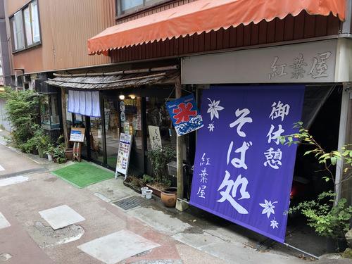 紅葉屋@御岳山 (4)とろろそば980大盛250舞茸天ぷら350いちごミルク600ゆず600.jpg