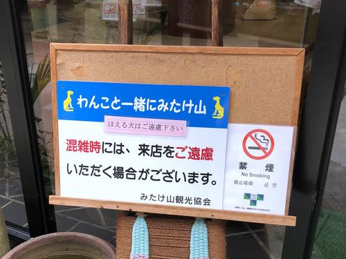 紅葉屋@御岳山 (5)とろろそば980大盛250舞茸天ぷら350いちごミルク600ゆず600.jpg