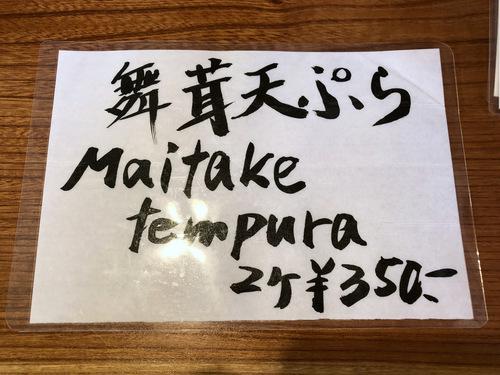 紅葉屋@御岳山 (7)とろろそば980大盛250舞茸天ぷら350いちごミルク600ゆず600.jpg
