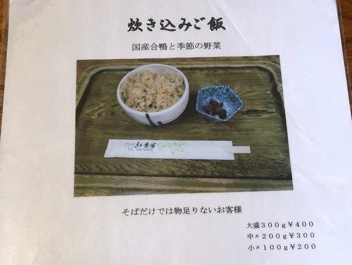 紅葉屋@御岳山 (8)とろろそば980大盛250舞茸天ぷら350いちごミルク600ゆず600.jpg