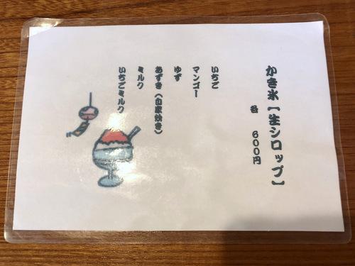 紅葉屋@御岳山 (9)とろろそば980大盛250舞茸天ぷら350いちごミルク600ゆず600.jpg