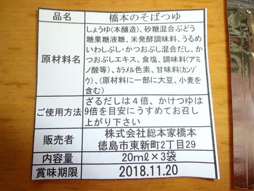 総本家橋本@徳島県 (14)干しそば918.JPG