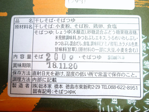 総本家橋本@徳島県 (3)干しそば918.JPG