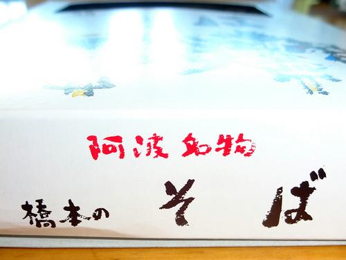 総本家橋本@徳島県 (5)干しそば918.JPG
