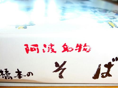 総本家橋本@徳島県 (6)干しそば918.JPG