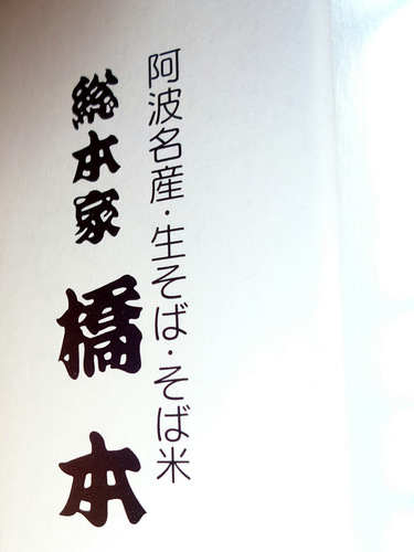 総本家橋本@徳島県 (7)干しそば918.JPG