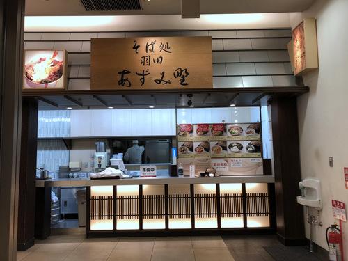 羽田あずみ野@羽田第2ターミナル国内出発 (2)未食.jpg