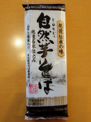 自然芋そば@新潟県(1)自然芋そば.JPG