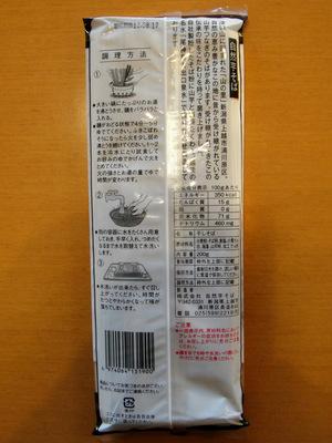 自然芋そば@新潟県(2)自然芋そば.JPG