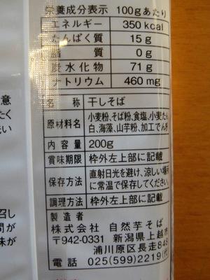 自然芋そば@新潟県(3)自然芋そば.JPG