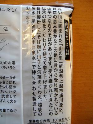 自然芋そば@新潟県(4)自然芋そば.JPG