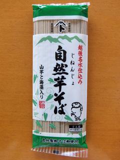 自然芋そば@新潟県(1)自然芋そば山芋と海藻入り198.JPG