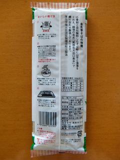 自然芋そば@新潟県(2)自然芋そば山芋と海藻入り198.JPG