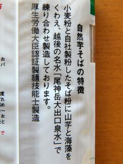 自然芋そば@新潟県(3)自然芋そば山芋と海藻入り198.JPG