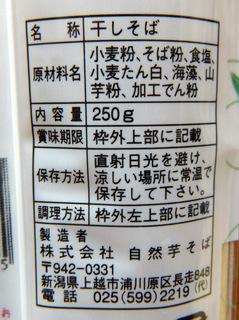 自然芋そば@新潟県(4)自然芋そば山芋と海藻入り198.JPG