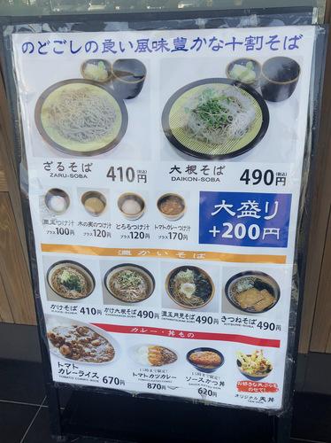 花園蕎麦@深谷花園フォレスト (2)大根そば490.jpg