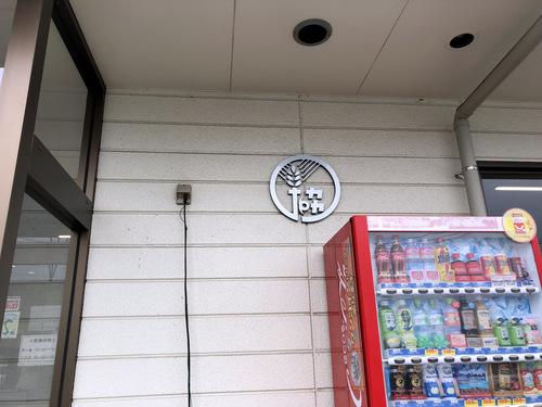 花園農協直営食堂@JA花園 (3)もりそば480.jpg