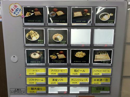 花鳥野@富士見高原 (3)未食.JPG