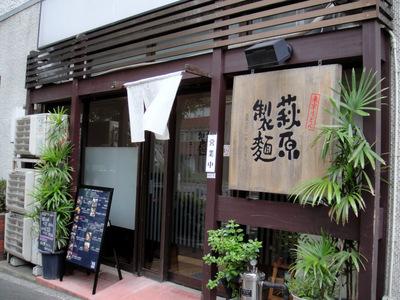 萩原製麺@大崎広小路(15)冷しおろし細うどん730.JPG