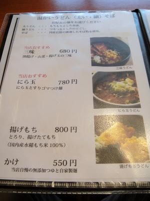 萩原製麺@大崎広小路(2)冷しおろし細うどん730.JPG