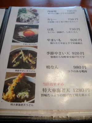 萩原製麺@大崎広小路(3)冷しおろし細うどん730.JPG