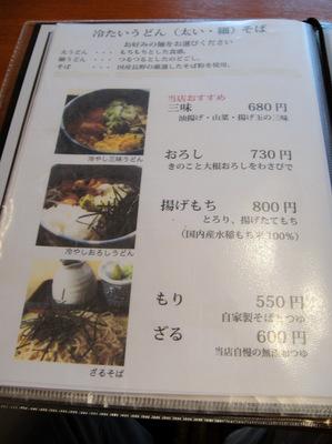 萩原製麺@大崎広小路(4)冷しおろし細うどん730.JPG