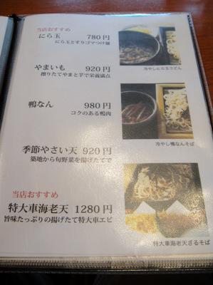 萩原製麺@大崎広小路(5)冷しおろし細うどん730.JPG