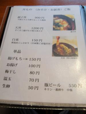 萩原製麺@大崎広小路(6)冷しおろし細うどん730.JPG