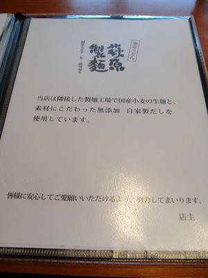 萩原製麺@大崎広小路(7)冷しおろし細うどん730.JPG