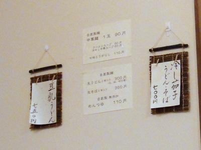 萩原製麺@大崎広小路(9)冷しおろし細うどん730.JPG