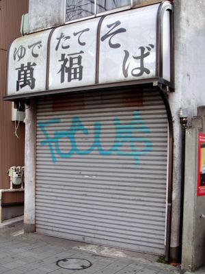 萬福そば@桜新町(1)未食.JPG