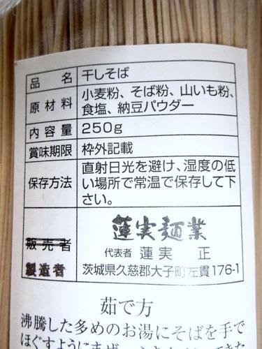 蓮実麺業@茨城県 (5)納豆そば378.JPG