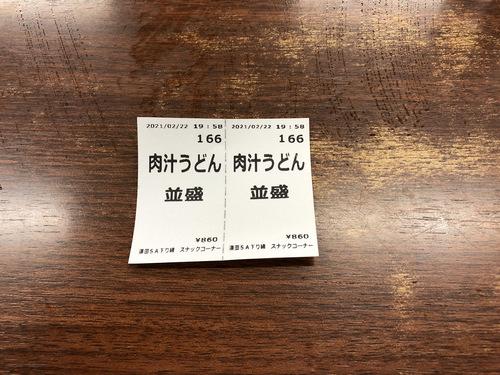 蓮田SA下フードコート@蓮田SA下り (3)肉汁うどん並盛860.jpg